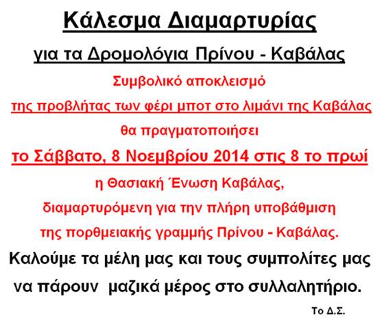 2014_11_07_kalesma_diamartyrias4