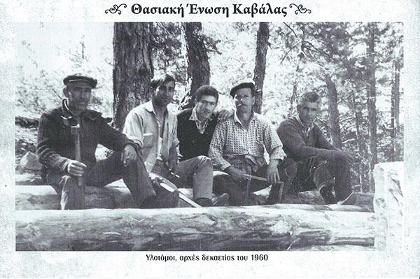 Υλοτόμοι 1960