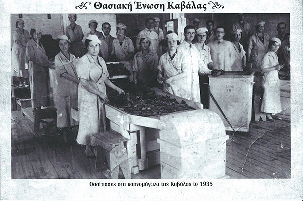 Καπνομάγαζα Καβάλας 1935