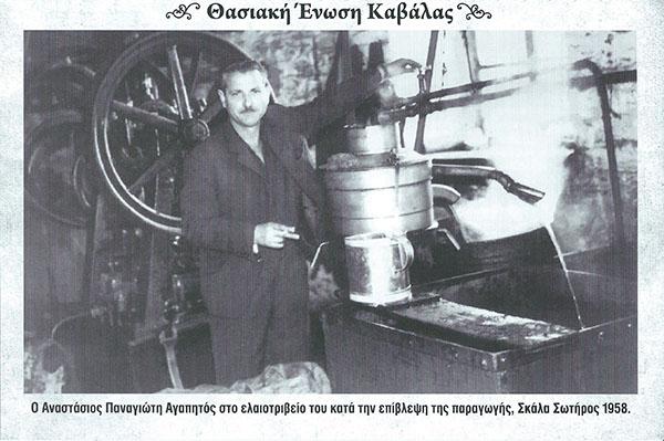 Ελαιοτριβείο 1958