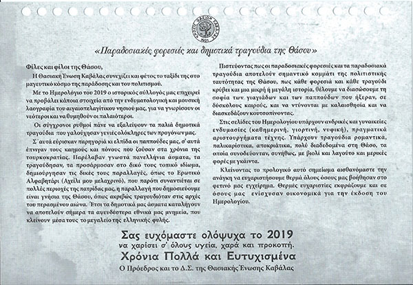 ΗΜΕΡΟΛΟΓΙΟ 2019