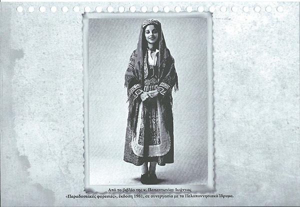 """""""ΠΑΡΑΔΟΣΙΑΚΕΣ ΦΟΡΕΣΙΕΣ"""" ΕΚΔΟΣΗ 1981"""