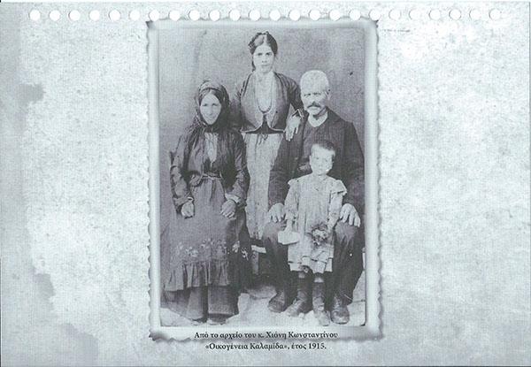 ΟΙΚΟΓΕΝΕΙΑ ΚΑΛΑΜΙΔΑ 1915