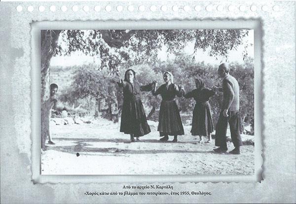 ΘΕΟΛΟΓΟΣ 1955