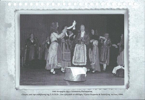 ΕΚΔΗΛΩΣΗ Σ.Π.Ν.Κ. 1999