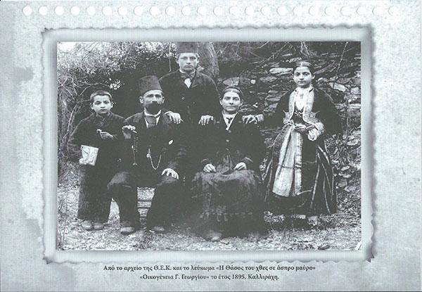 ΟΙΚΟΓΕΝΕΙΑ Γ. ΓΕΩΡΓΙΟΥ 1895