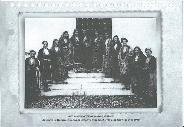 ΘΑΣΙΤΙΚΕΣ ΦΟΡΕΣΙΕΣ 1930 ΣΤΗΝ ΕΙΣΟΔΟ ΤΟΥ ΜΟΥΣΕΙΟΥ