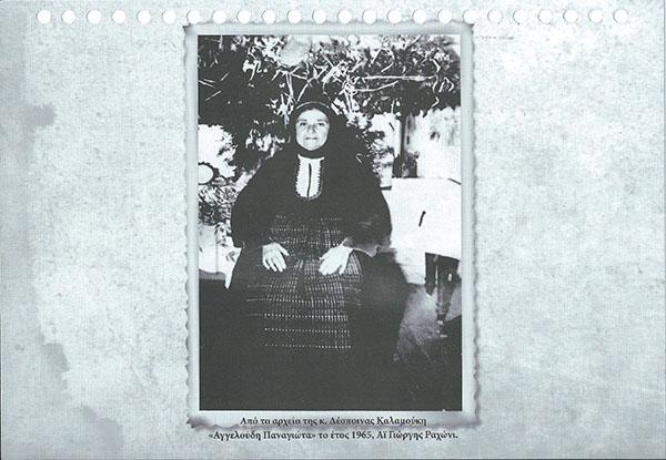 ΑΓΓΕΛΟΥΔΗ ΠΑΝΑΓΙΩΤΑ 1965