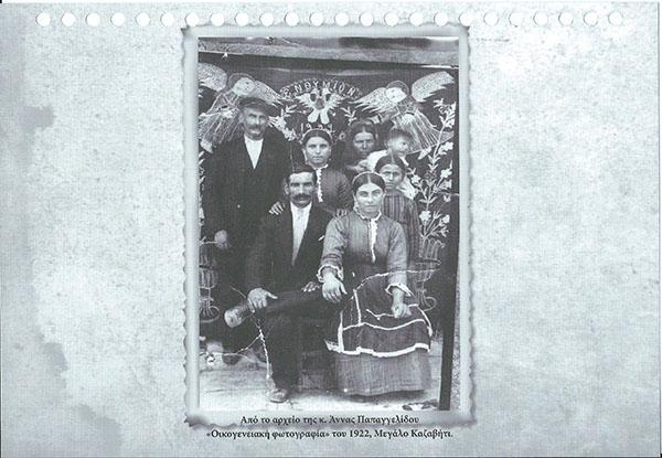 ΟΙΚΟΓΕΝΕΙΑΚΗ ΦΩΤΟΓΡΑΦΙΑ ΤΟΥ 1922