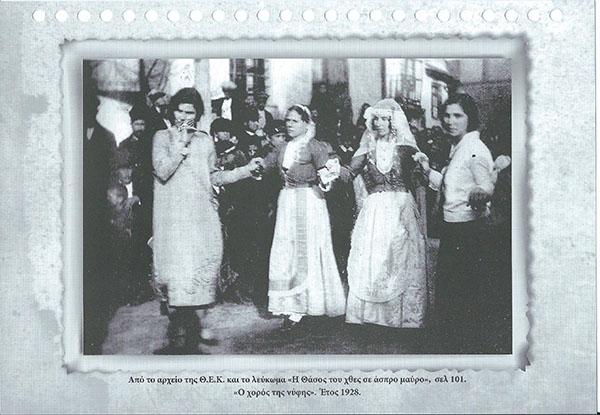 Ο ΧΟΡΟΣ ΤΗΣ ΝΥΦΗΣ 1928