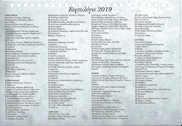 ΕΟΡΤΟΛΟΓΙΟ 2019