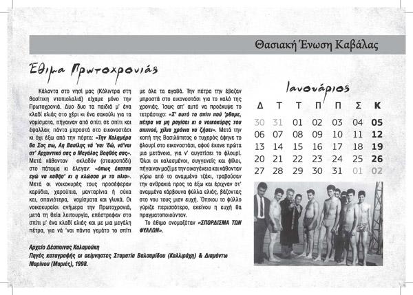 ΗΜΕΡΟΛΟΓΙΟ_2020_curves_Page_05