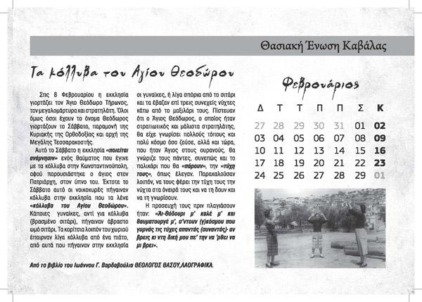ΗΜΕΡΟΛΟΓΙΟ_2020_curves_Page_07