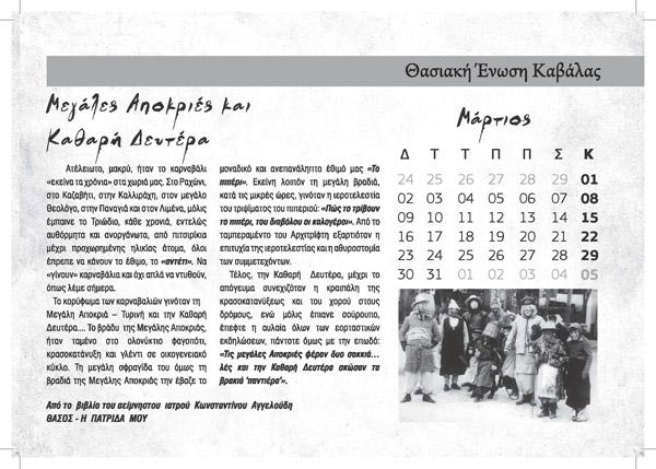 ΗΜΕΡΟΛΟΓΙΟ_2020_curves_Page_09