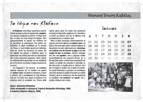ΗΜΕΡΟΛΟΓΙΟ_2020_curves_Page_15