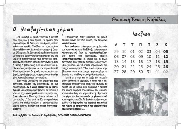 ΗΜΕΡΟΛΟΓΙΟ_2020_curves_Page_17