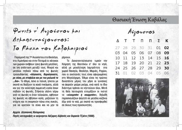 ΗΜΕΡΟΛΟΓΙΟ_2020_curves_Page_19