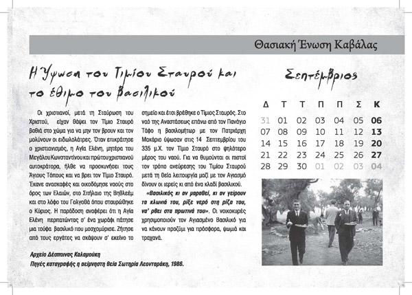 ΗΜΕΡΟΛΟΓΙΟ_2020_curves_Page_21