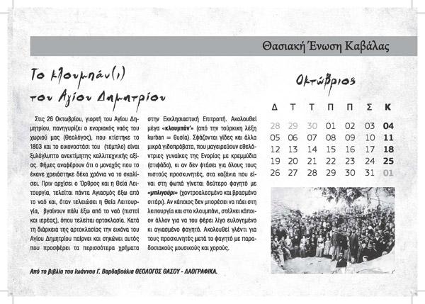 ΗΜΕΡΟΛΟΓΙΟ_2020_curves_Page_23