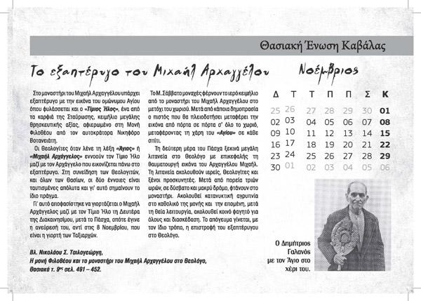 ΗΜΕΡΟΛΟΓΙΟ_2020_curves_Page_25