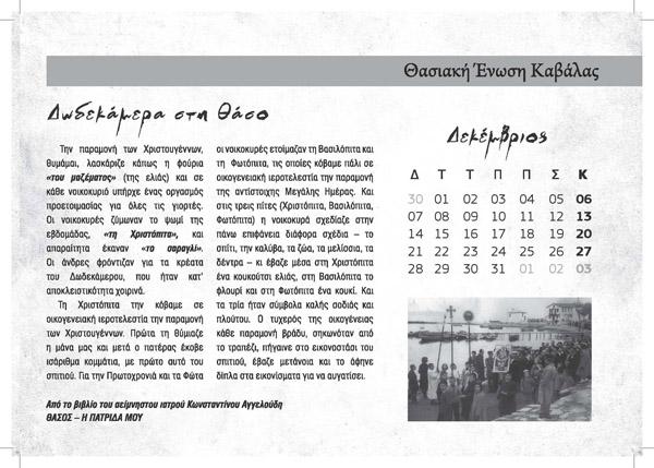 ΗΜΕΡΟΛΟΓΙΟ_2020_curves_Page_27