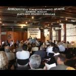 symposio2