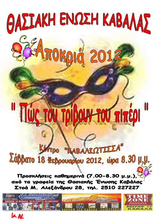 afisa_apokrias_2012