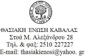logo_thasiaki