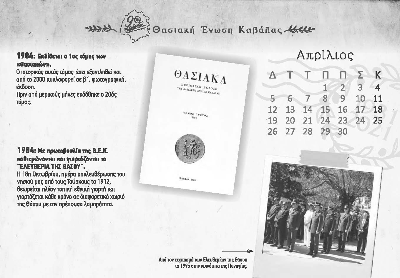Ημερολόγιο 2021 web_Page_12