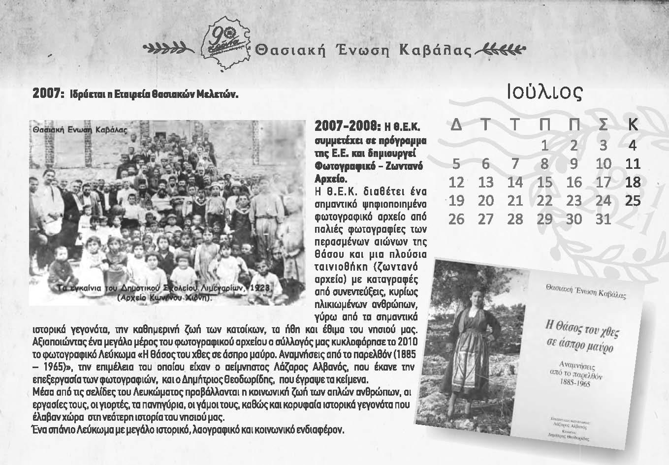 Ημερολόγιο 2021 web_Page_18