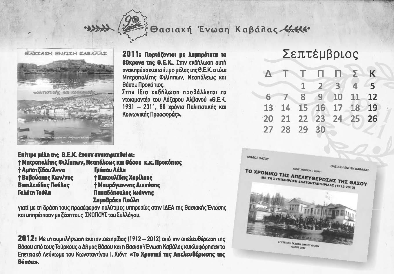 Ημερολόγιο 2021 web_Page_22