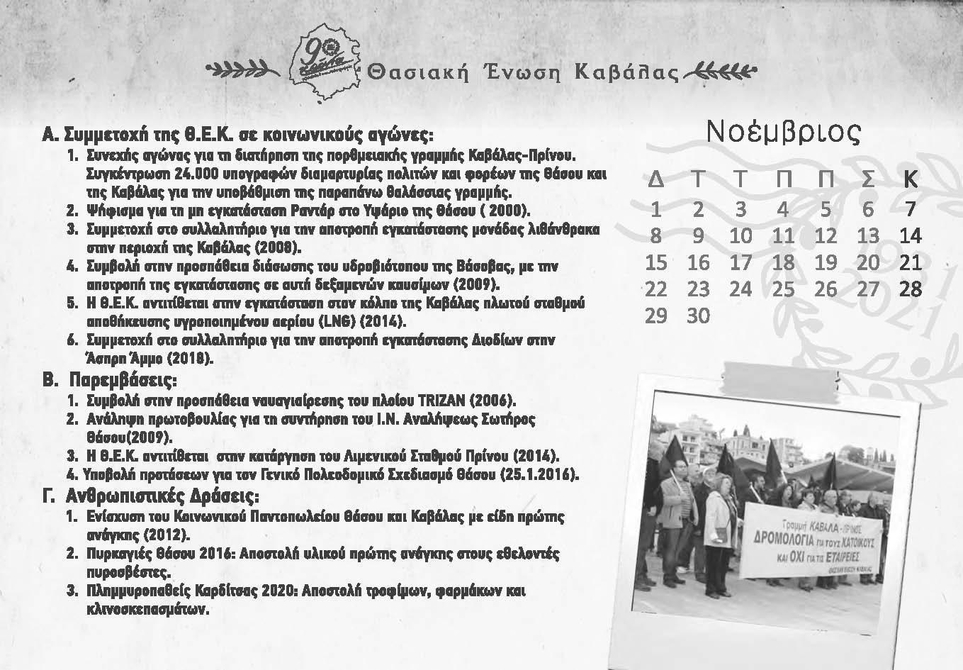 Ημερολόγιο 2021 web_Page_26