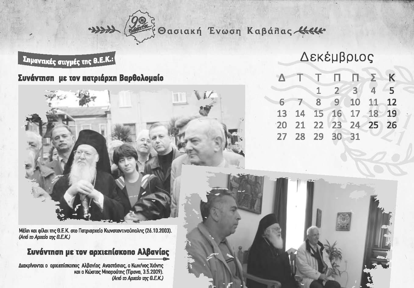 Ημερολόγιο 2021 web_Page_28