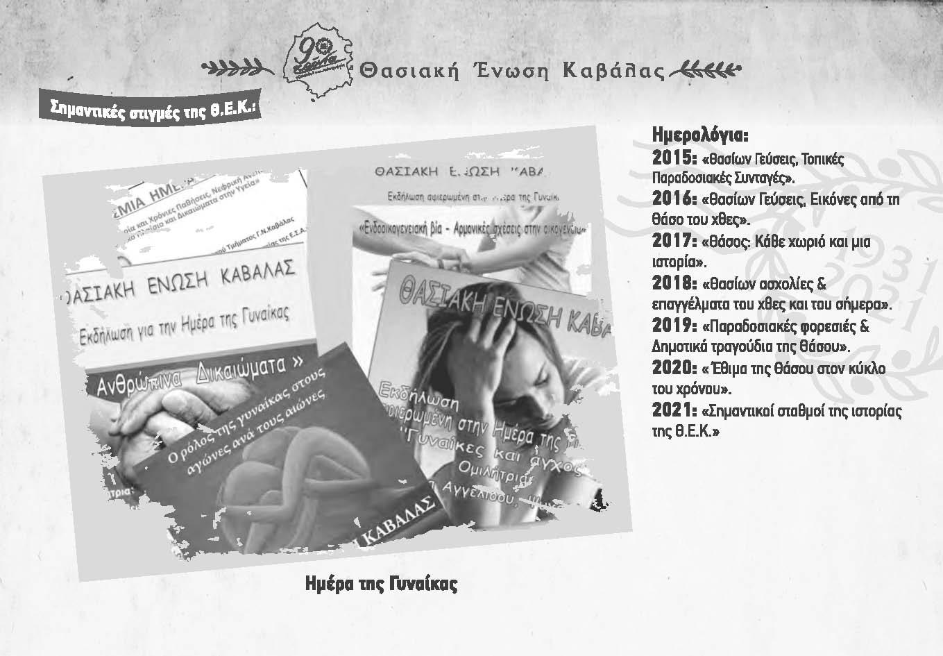 Ημερολόγιο 2021 web_Page_29
